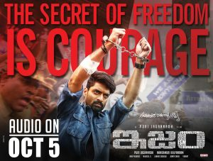 ISM OVERSEAS RELEASE BY CINEGALAXY