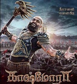 kaashmora-tamil1