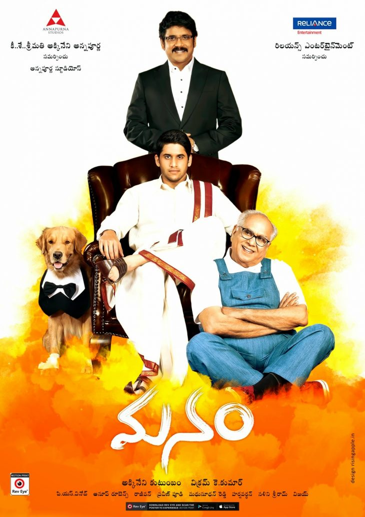 Manam Release By Cinegalaxy – $1.53 Million