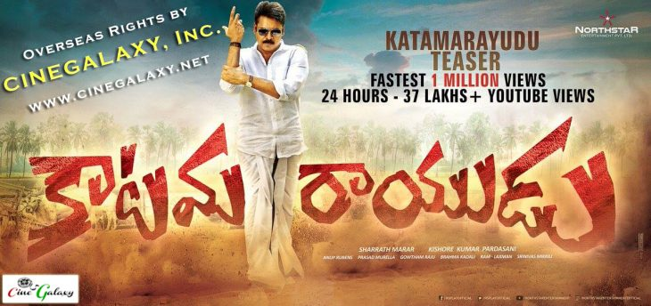 PSPK's KATAMARAYUDU Overseas Rights by CineGalaxy, Inc.