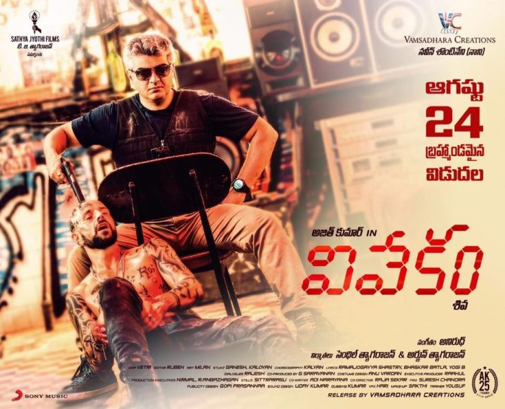 VIVEKAM (Telugu) USA Theaters List