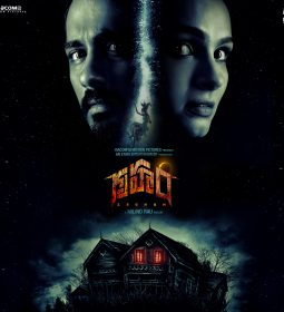 Gruham siddharth new movie poster