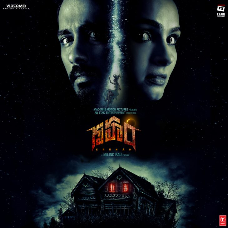 GRUHAM – Best Horror Flick rlsing Dec 1