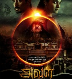 aval-movie-posters-10-404x600