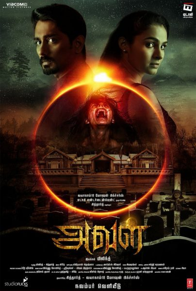 AVAL (Tamil) in theaters Dec 1st