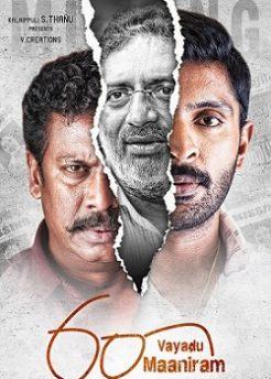 Overseas film Distribution studios   Kabali , 24 usa release